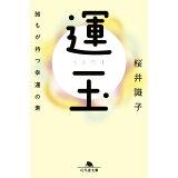 運玉 (幻冬舎文庫)