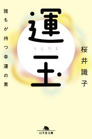 運玉 誰もが持つ幸運の素 (幻冬舎文庫) [ 桜井識子 ]