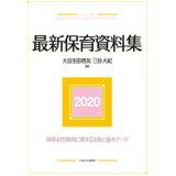 最新保育資料集(2020)
