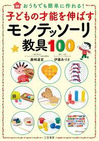 子どもの才能を伸ばすモンテッソーリ教具100 (単行本) [ 藤崎 達宏 ]