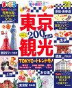 まっぷる東京観光('20) (まっぷるマガジン)