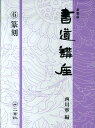 書道講座(第6巻)新装版 篆刻 [ 西川寧 ]