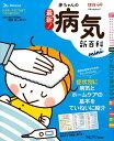 最新!赤ちゃんの病気新百科 mini 0カ月〜3才ごろまでこれ1冊でOK! (ベネッセ・ムック たまひよブックス たまひ…