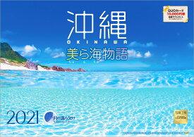 沖縄 美ら海物語 2021年 カレンダー 壁掛け 風景 (写真工房カレンダー)