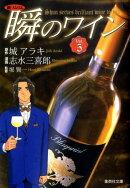 瞬のワイン(vol.5)
