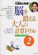 川島隆太教授の脳を鍛える大人の計算ドリル(2)