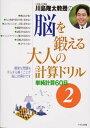 川島隆太教授の脳を鍛える大人の計算ドリル(2) 単純計算60日 [ 川島隆太 ]