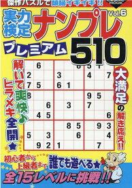 実力検定ナンプレ プレミアム510 Vol.6 (コスミックムック)