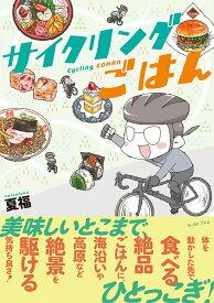 サイクリングごはん [ 夏福 ]
