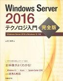 Windows Server 2016テクノロジ入門 完全版