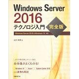 Windows Server 2016テクノロジ入門