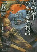 【予約】青の騎士ベルゼルガ物語 『K'』