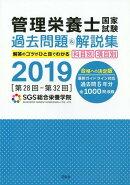 管理栄養士国家試験過去問題&解説集(2019)