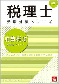 消費税法理論サブノート(2022年) (税理士受験対策シリーズ) [ 資格の大原税理士講座 ]