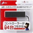 CYBER ・ USBコントローラーマルチタップ ( SWITCH 用) ブラック