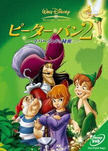 ピーター・パン2〜ネバーランドの秘密〜 【Disneyzone】 [ ハリエット・オーウェン ]