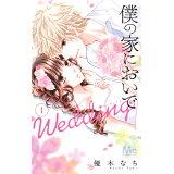 僕の家においでWedding(1) (マーガレットコミックス Cookie)