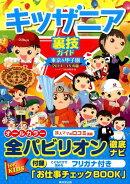キッザニア裏技ガイド東京&甲子園(2014〜15年版)