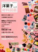 プロのための 洋菓子材料図鑑 vol.4