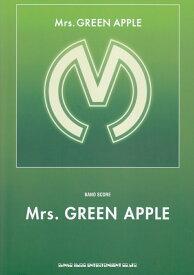 Mrs. GREEN APPLE「Mrs. GREEN APPLE」 (BAND SCORE)