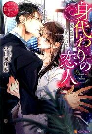 身代わりの恋人 愛の罠に囚われて NAOHIRO & YUURI (エタニティブックス ETERNITY Rouge) [ 小日向江麻 ]