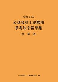 令和3年 公認会計士試験用参考法令基準集(企業法) [ 大蔵財務協会 ]
