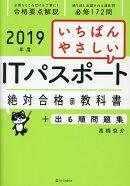 いちばんやさしいITパスポート絶対合格の教科書+出る順問題集(2019年度)