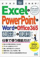 ビジネスOfficeスキルこれだけ! Excel & PowerPoint & Word & Office365 頻出ワザ&便利テク 2019/2016/2013/2010…