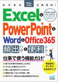 ビジネスOfficeスキルこれだけ! Excel & PowerPoint & Word & Office365 頻出ワザ&便利テク 2019/2016/2013/2010(仮 [ ビジネスOfficeこれだけ編集部 ]