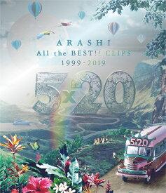 5×20 All the BEST!! CLIPS 1999-2019(初回限定盤 Blu-ray)【Blu-ray】 [ 嵐 ]