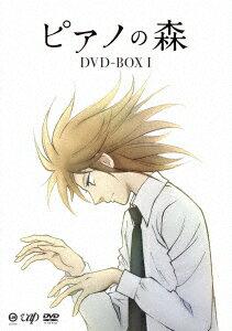 ピアノの森 BOX 1 [ 斉藤壮馬 ]