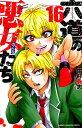 六道の悪女たち(16) (少年チャンピオンコミックス) [ 中村勇志 ]