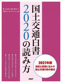 国土交通白書2020の読み方 [ 堀 与志男 ]