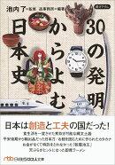 30の発明からよむ日本史