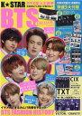 K☆STAR BTS DREAM号 (EIWA MOOK)