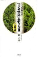 「長命整体」の潜在力(2(栄養編))