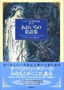 アンドルー・ラング世界童話集(第1巻)