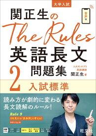 関正生のThe Rules 英語長文問題集2入試標準 [ 関正生 ]