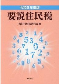 要説住民税(令和2年度版) [ 市町村税務研究会 ]
