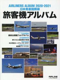 旅客機アルバム(2020-2021) 日本発着国際線 (イカロスMOOK)