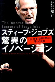 スティーブ・ジョブズ驚異のイノベーション 人生・仕事・世界を変える7つの法則 [ カーマイン・ガロ ]
