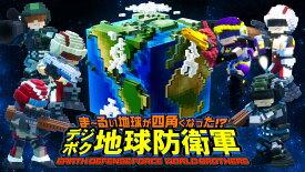 【早期予約特典】ま〜るい地球が四角くなった!? デジボク地球防衛軍 EARTH DEFENSE FORCE: WORLD BROTHERS ダブル入隊パック(【封入】EDF3陸戦兵 ストーム1彩色&特別装備Ver.ダウンロードコード)