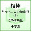 相棒ーたった二人の特命係ー(9)
