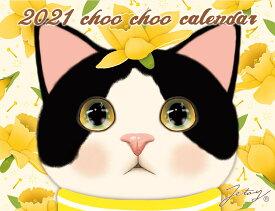 2021猫のchoo chooカレンダー [ jetoy ]