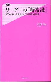 リーダーの「新常識」 部下のベストを引き出す行動科学の教科書 (Forest 2545 shinsyo) [ 石田淳 ]