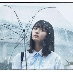 夜明けまで強がらなくてもいい (CD+Blu-ray Type-A) [ 乃木坂46 ]