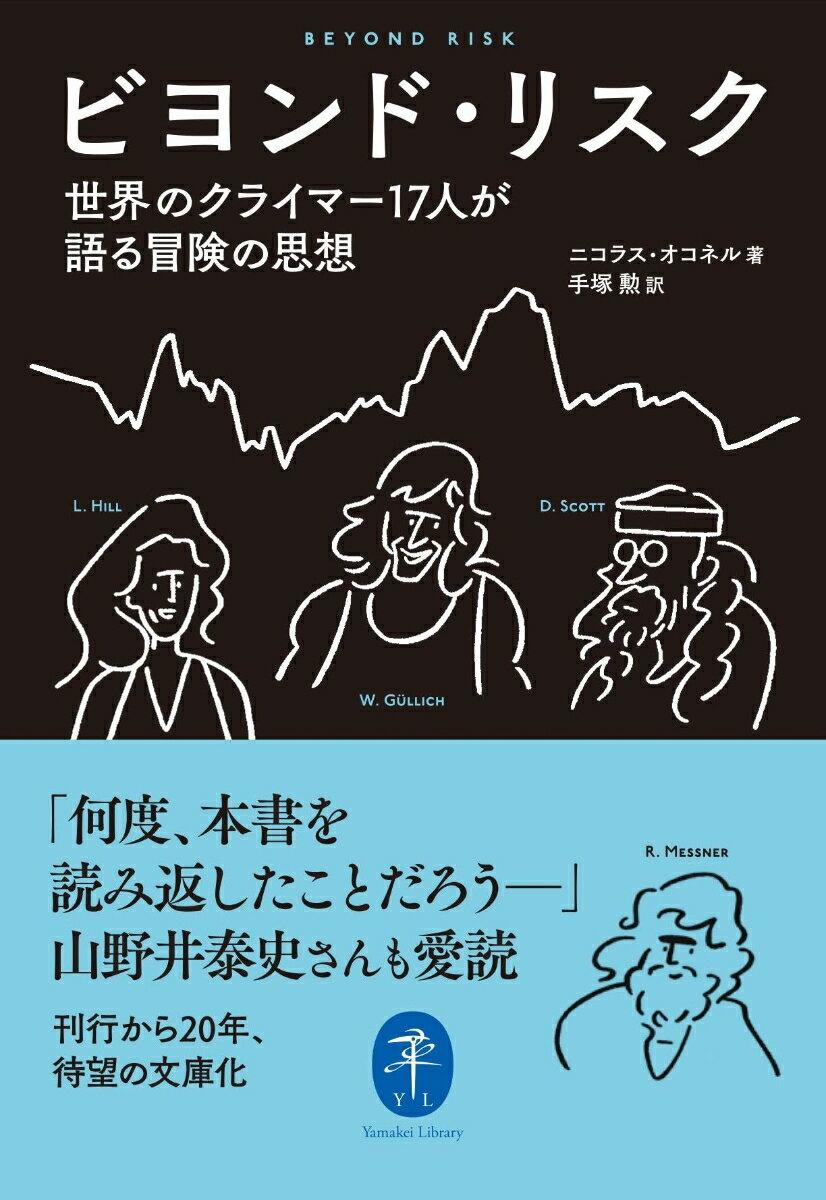 ビヨンド・リスク 世界のクライマー17人が語る冒険の思想 (ヤマケイ文庫) [ ニコラス・オコネル ]
