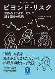 ビヨンド・リスク (ヤマケイ文庫)