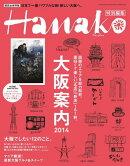 大阪案内(2014)