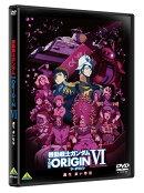 機動戦士ガンダム THE ORIGIN VI 誕生 赤い彗星(最終巻)